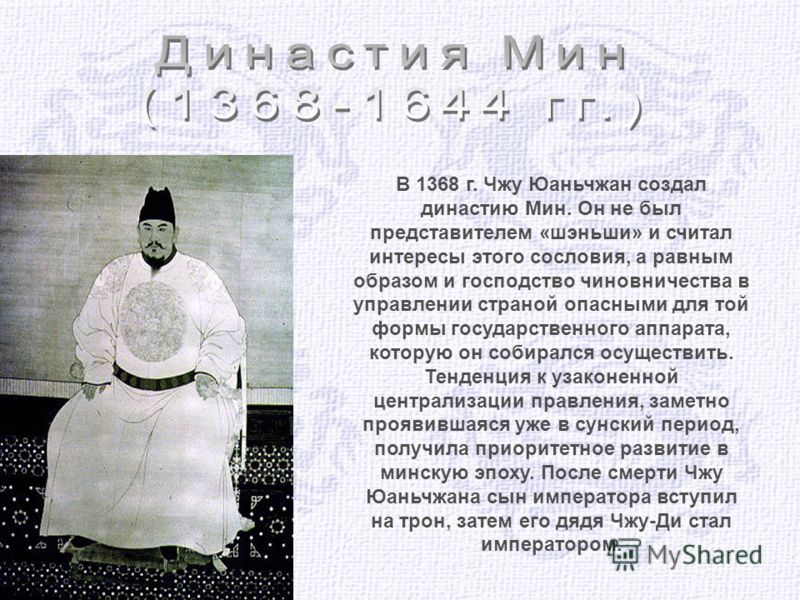 В 1368 г. Чжу Юаньчжан создал династию Мин. Он не был представителем «шэньши» и считал интересы этого сословия, а равным образом и господство чиновничества в управлении страной опасными для той формы государственного аппарата, которую он собирался ос