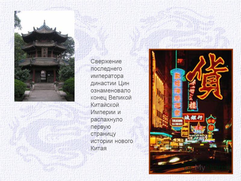 Свержение последнего императора династии Цин ознаменовало конец Великой Китайской Империи и распахнуло первую страницу истории нового Китая