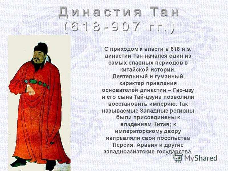 С приходом к власти в 618 н.э. династии Тан начался один из самых славных периодов в китайской истории. Деятельный и гуманный характер правления основателей династии – Гао-цзу и его сына Тай-цзуна позволили восстановить империю. Так называемые Западн