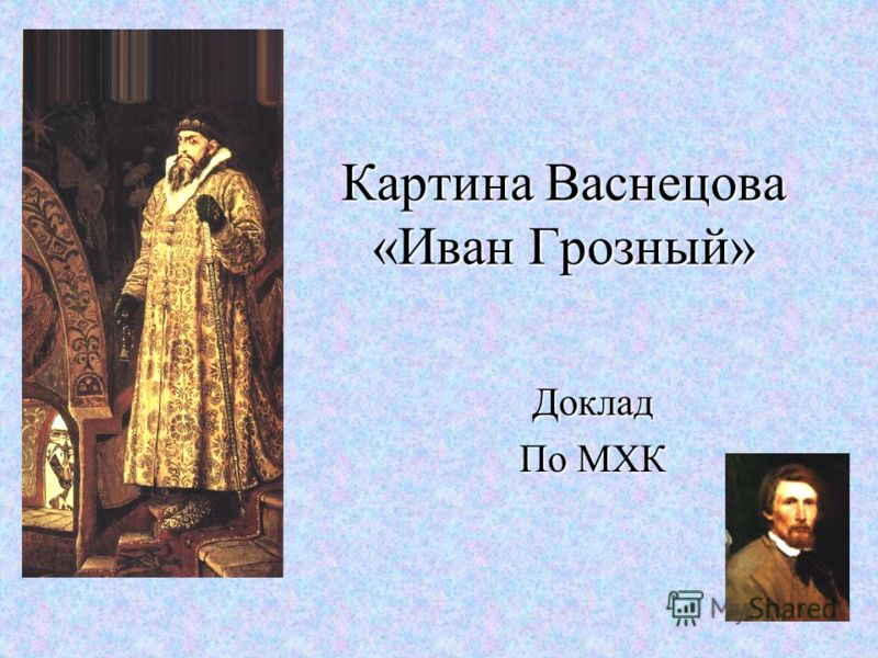 Картина Васнецова «Иван Грозный» Доклад По МХК