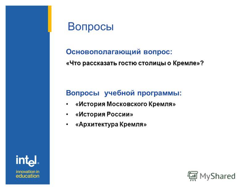 Вопросы Основополагающий вопрос: «Что рассказать гостю столицы о Кремле»? Вопросы учебной программы: «История Московского Кремля» «История России» «Архитектура Кремля»
