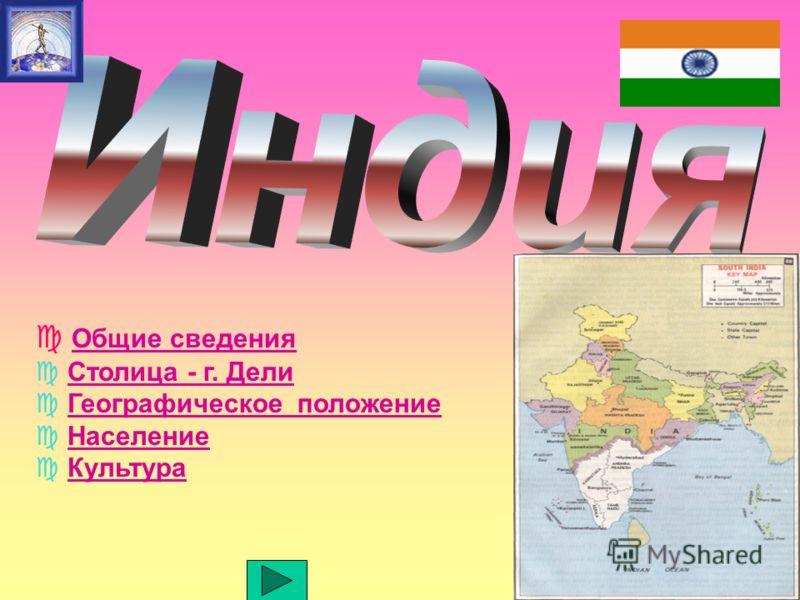 Общие сведения Столица - г. Дели Географическое положение Население Культура