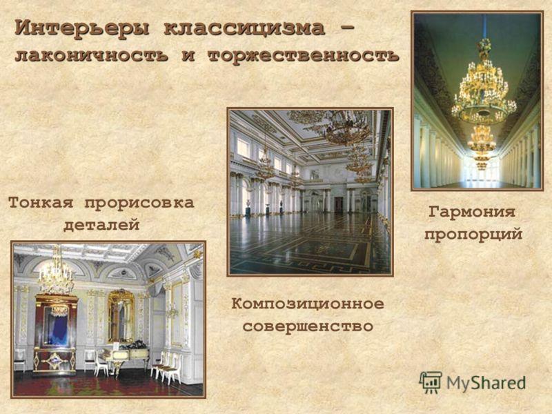 Интерьеры классицизма – лаконичность и торжественность Тонкая прорисовка деталей Гармония пропорций Композиционное совершенство