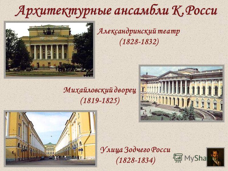 Архитектурные ансамбли К.Росси Михайловский дворец (1819-1825) Александринский театр (1828-1832) Улица Зодчего Росси (1828-1834)