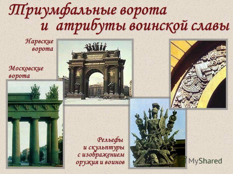 Триумфальные ворота и атрибуты воинской славы Московскиеворота Нарвскиеворота Рельефы и скульптуры с изображением оружия и воинов