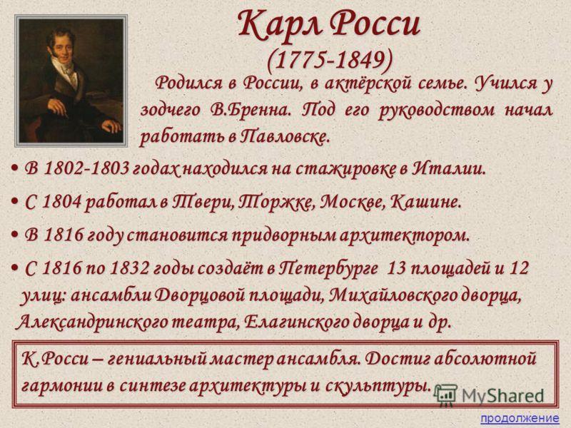 Карл Росси (1775-1849) Родился в России, в актёрской семье. Учился у зодчего В.Бренна. Под его руководством начал работать в Павловске. Родился в России, в актёрской семье. Учился у зодчего В.Бренна. Под его руководством начал работать в Павловске. В