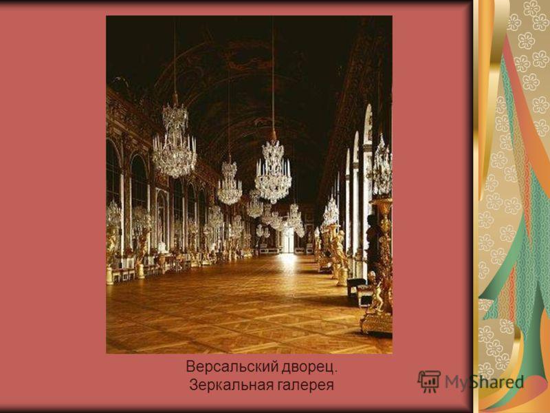 Версальский дворец. Зеркальная галерея