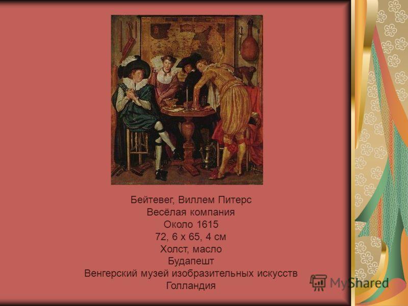 Бейтевег, Виллем Питерс Весёлая компания Около 1615 72, 6 x 65, 4 см Холст, масло Будапешт Венгерский музей изобразительных искусств Голландия