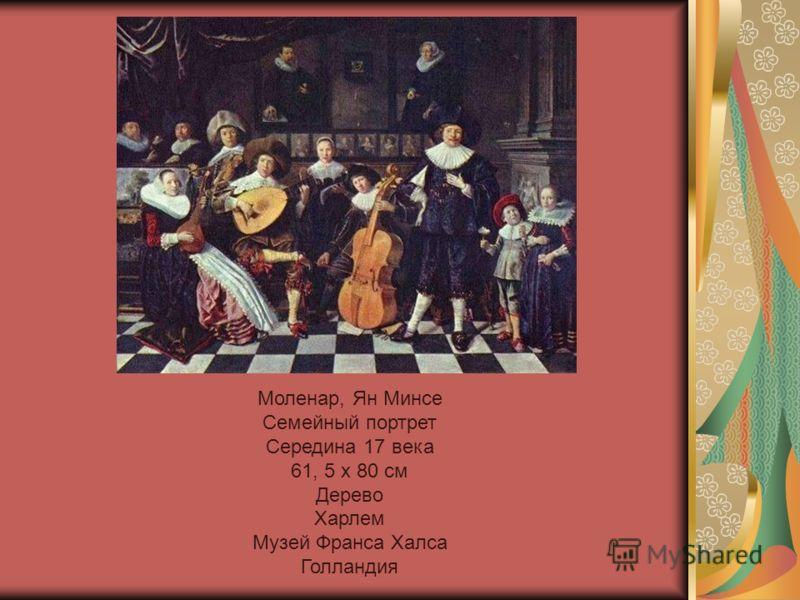 Моленар, Ян Минсе Семейный портрет Середина 17 века 61, 5 x 80 см Дерево Харлем Музей Франса Халса Голландия