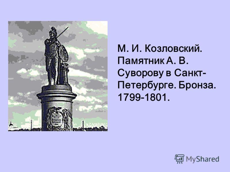 М. И. Козловский. Памятник А. В. Суворову в Санкт- Петербурге. Бронза. 1799-1801.