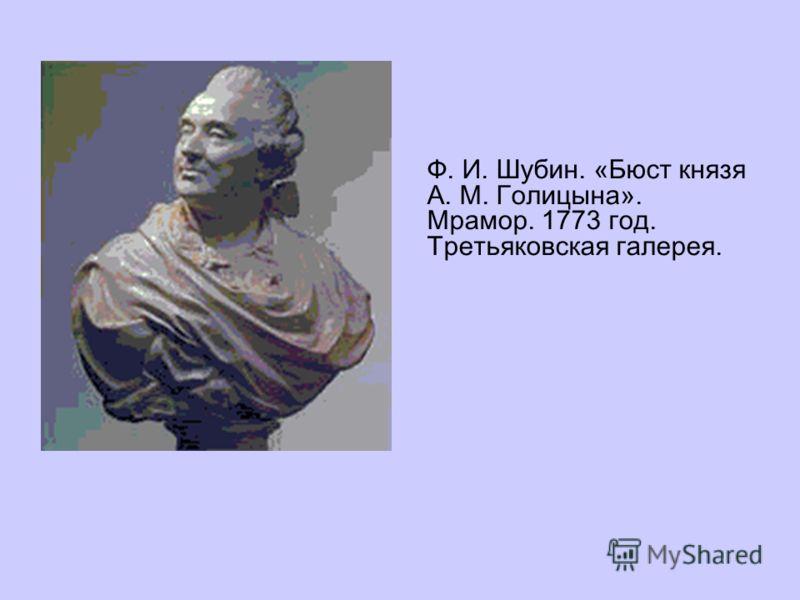Ф. И. Шубин. «Бюст князя А. М. Голицына». Мрамор. 1773 год. Третьяковская галерея.