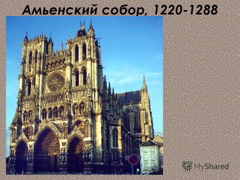 Амьенский собор, 1220-1288