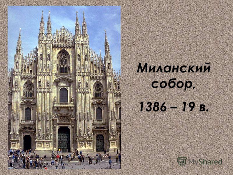 Миланский собор, 1386 – 19 в.