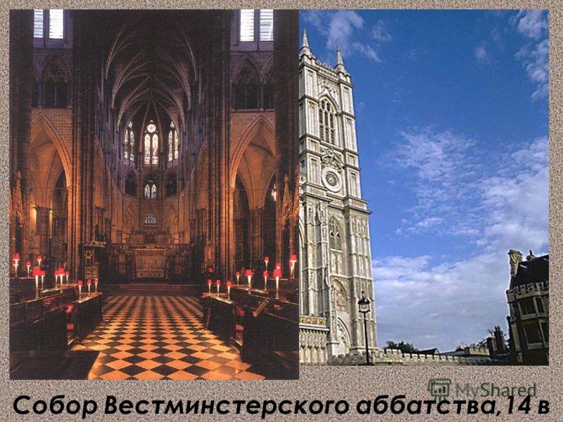 Собор Вестминстерского аббатства,14 в