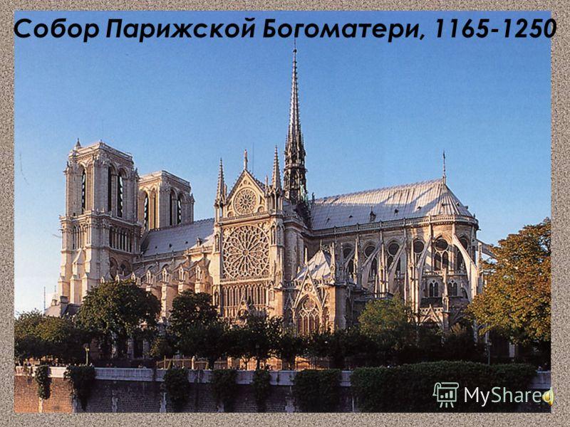 Собор Парижской Богоматери, 1165-1250