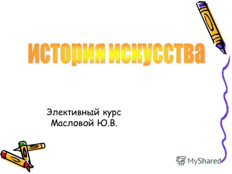 Элективный курс Масловой Ю.В.