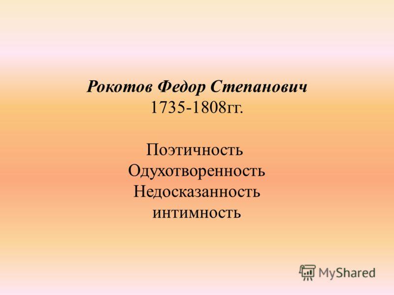 Рокотов Федор Степанович 1735-1808гг. Поэтичность Одухотворенность Недосказанность интимность