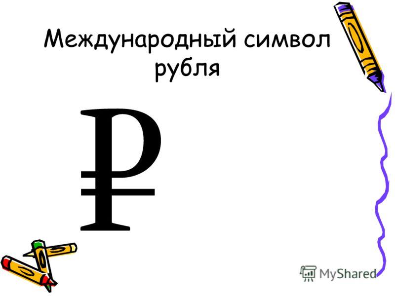 Международный символ рубля