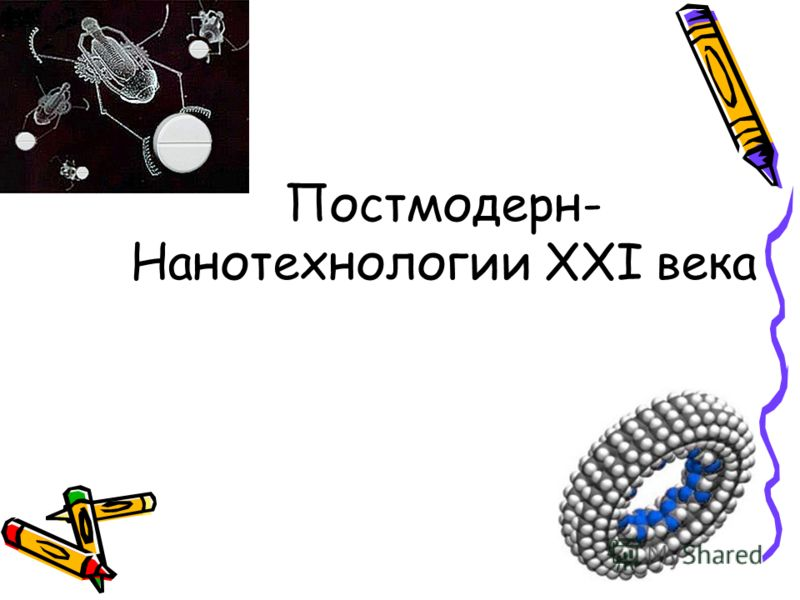 Постмодерн- Нанотехнологии ХХI века