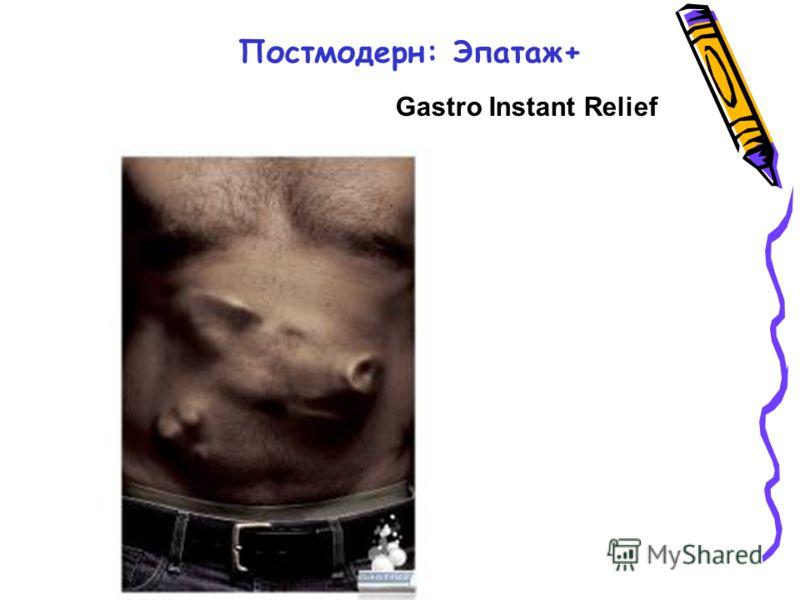 Gastro Instant Relief Постмодерн: Эпатаж+