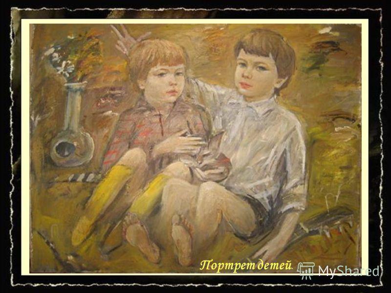 Портрет детей.