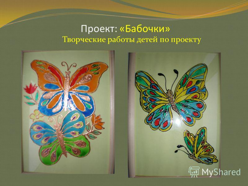 Проект: «Бабочки» 19 Творческие работы детей по проекту