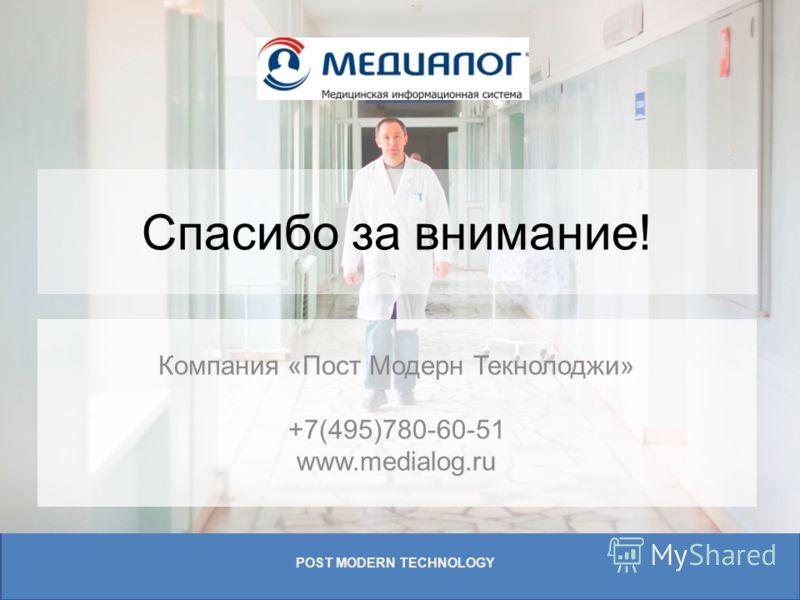 POST MODERN TECHNOLOGY Спасибо за внимание! Компания «Пост Модерн Текнолоджи» +7(495)780-60-51 www.medialog.ru