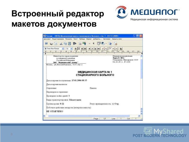 Встроенный редактор макетов документов 8