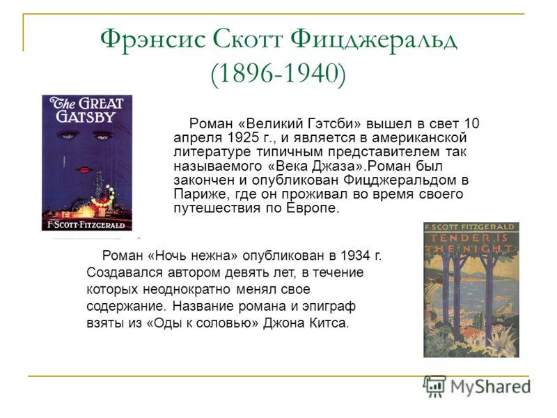 Фрэнсис Скотт Фицджеральд (1896-1940) Роман «Великий Гэтсби» вышел в свет 10 апреля 1925 г., и является в американской литературе типичным представителем так называемого «Века Джаза».Роман был закончен и опубликован Фицджеральдом в Париже, где он про