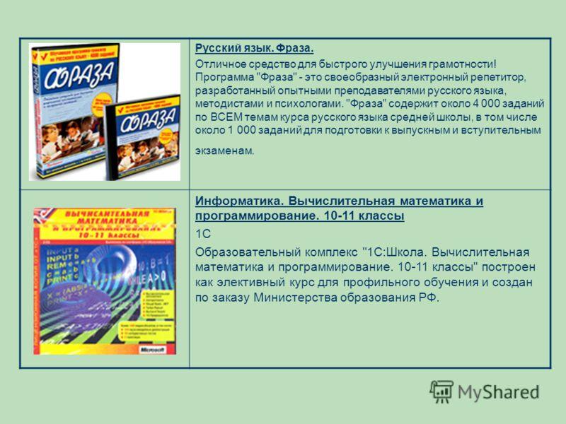 Русский язык. Фраза. Отличное средство для быстрого улучшения грамотности! Программа