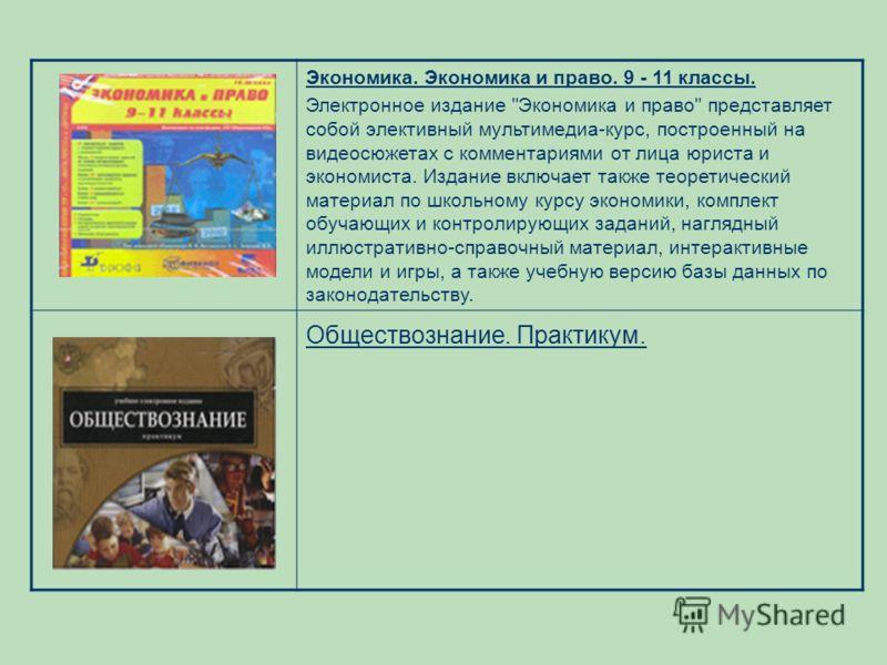 Экономика. Экономика и право. 9 - 11 классы. Электронное издание