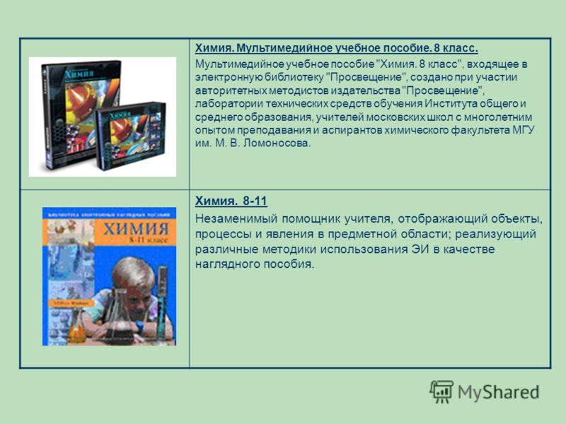Химия. Мультимедийное учебное пособие. 8 класс. Мультимедийное учебное пособие