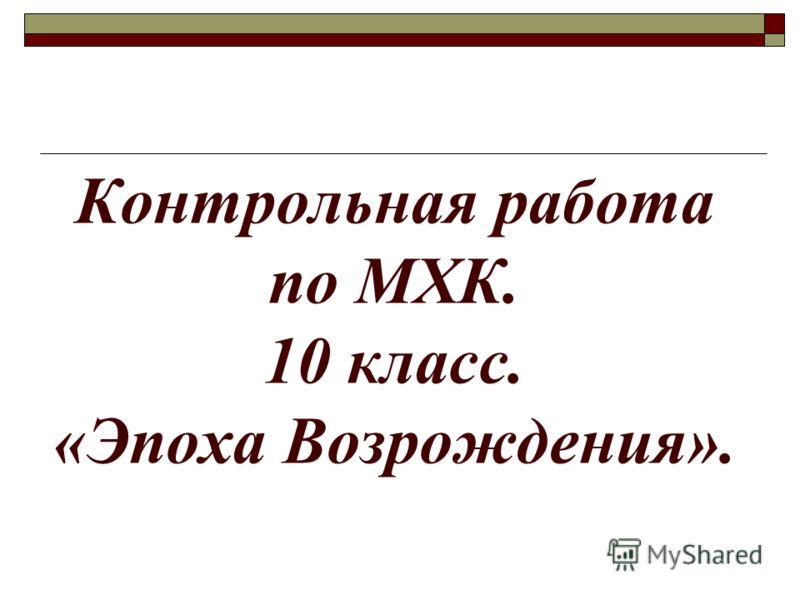 Контрольная работа по МХК. 10 класс. «Эпоха Возрождения».