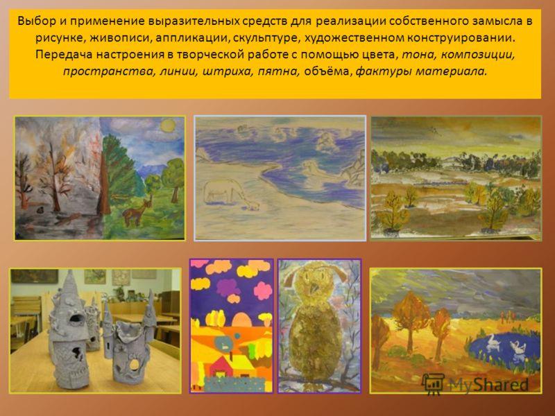 Выбор и применение выразительных средств для реализации собственного замысла в рисунке, живописи, аппликации, скульптуре, художественном конструировании. Передача настроения в творческой работе с помощью цвета, тона, композиции, пространства, линии,