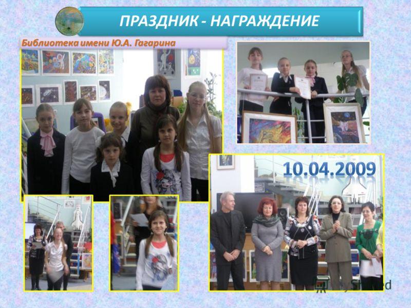 ПРАЗДНИК - НАГРАЖДЕНИЕ Библиотека имени Ю.А. Гагарина