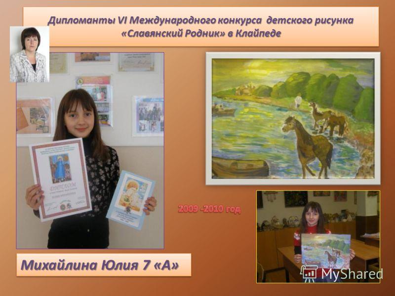 Дипломанты VI Международного конкурса детского рисунка «Славянский Родник» в Клайпеде Михайлина Юлия 7 «А»