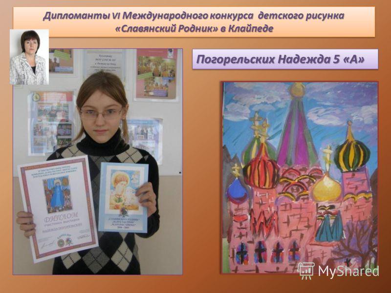 Дипломанты VI Международного конкурса детского рисунка «Славянский Родник» в Клайпеде Погорельских Надежда 5 «А»