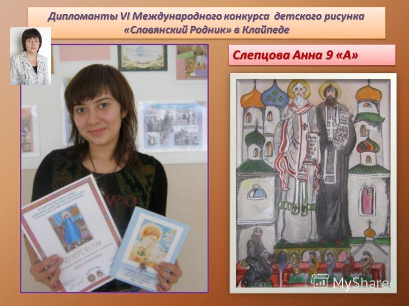 Дипломанты VI Международного конкурса детского рисунка «Славянский Родник» в Клайпеде Слепцова Анна 9 «А»