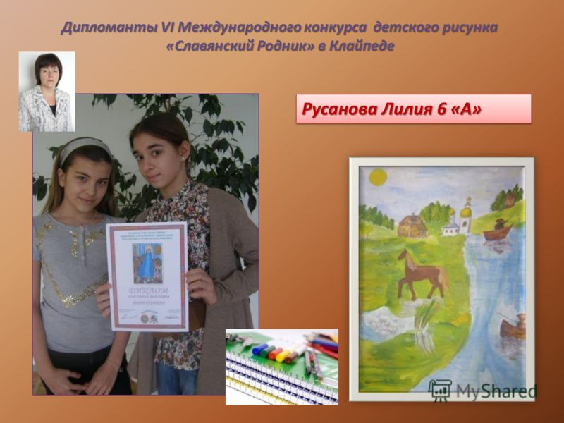 Дипломанты VI Международного конкурса детского рисунка «Славянский Родник» в Клайпеде Русанова Лилия 6 «А»