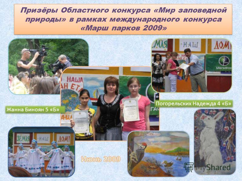 Призёры Областного конкурса «Мир заповедной природы» в рамках международного конкурса «Марш парков 2009» Жанна Биноян 5 «Б» Погорельских Надежда 4 «Б»