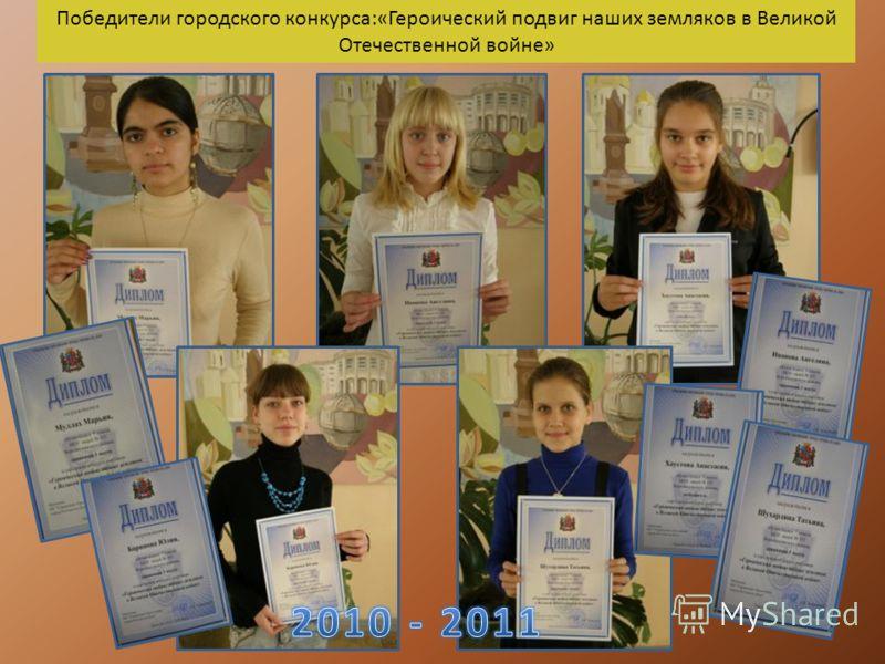 Победители городского конкурса:«Героический подвиг наших земляков в Великой Отечественной войне»