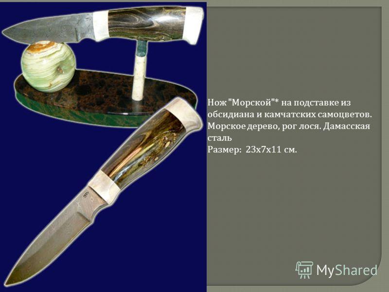Нож Морской* на подставке из обсидиана и камчатских самоцветов. Морское дерево, рог лося. Дамасская сталь Размер: 23х7х11 см.