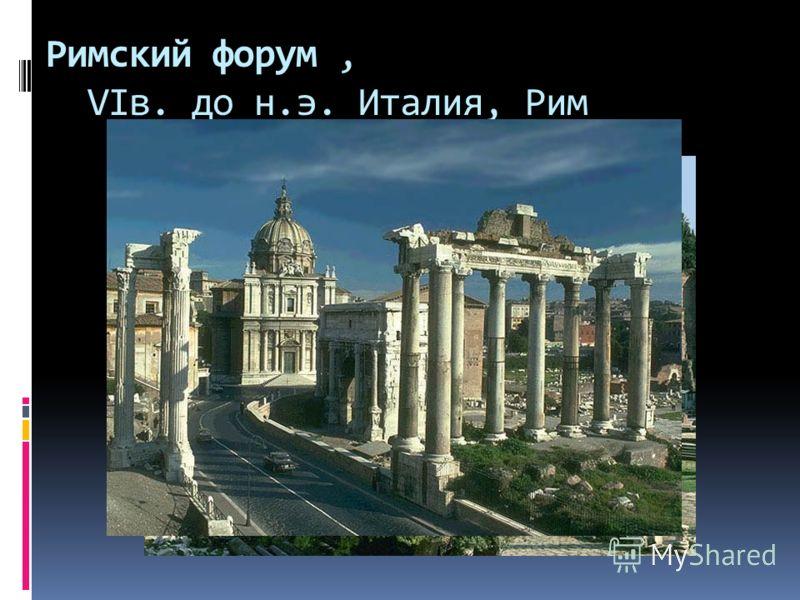 Римский форум, VIв. до н.э. Италия, Рим
