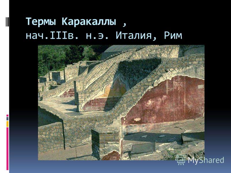 Термы Каракаллы, нач.IIIв. н.э. Италия, Рим
