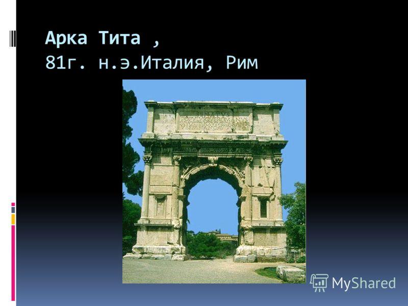 Арка Тита, 81г. н.э.Италия, Рим