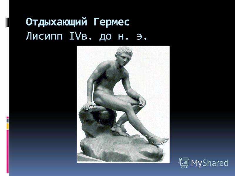 Отдыхающий Гермес Лисипп IVв. до н. э.