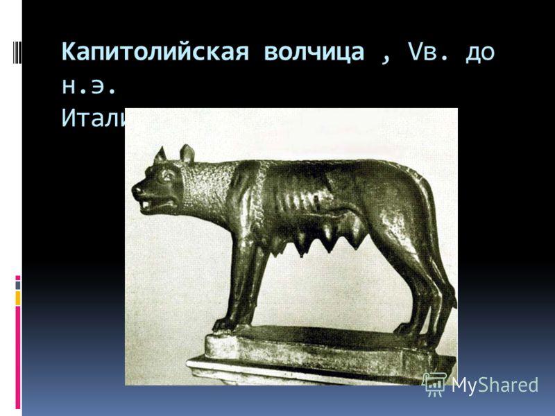 Капитолийская волчица, Vв. до н.э. Италия, Рим