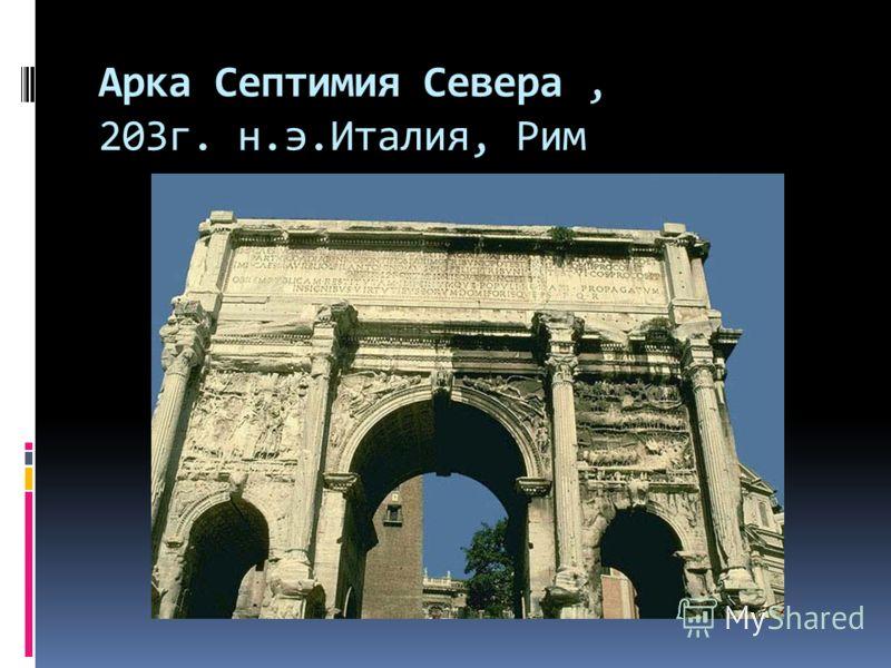 Арка Септимия Севера, 203г. н.э.Италия, Рим