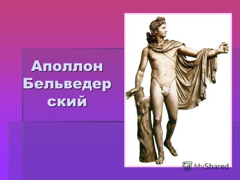 Аполлон Бельведер ский