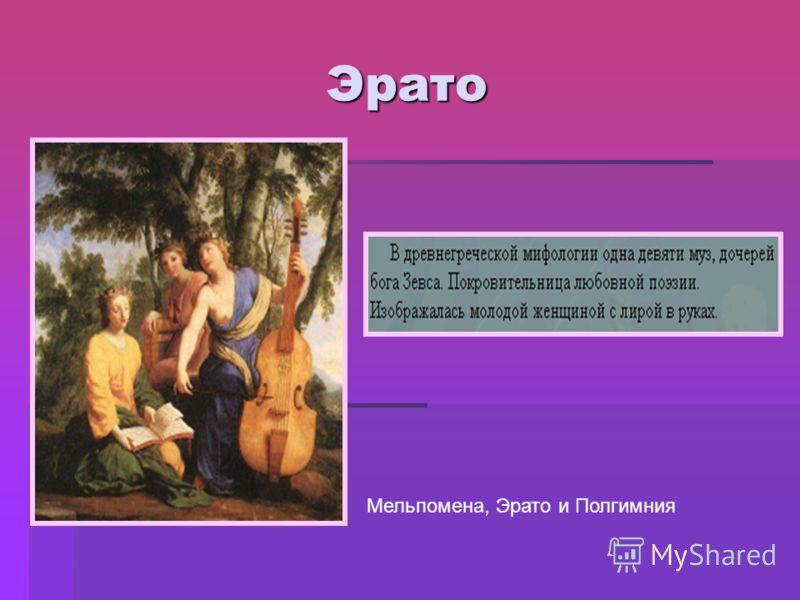 Эрато Мельпомена, Эрато и Полгимния